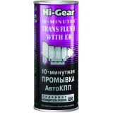 HG7008 Промывка АКПП 10-ти минутная (содержит ER) 444 мл