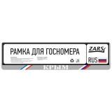 ZR070046 Рамка для госномера