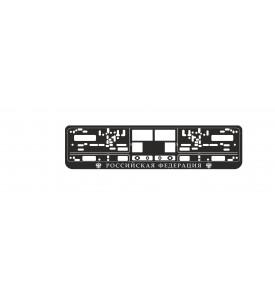 AVS Рамка под номерной знак книжка,рельеф (Российская Федерация, хром)RN-11 (A78114S)