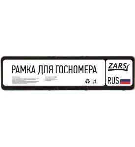 ZR070041 Рамка для госномера, чёрная