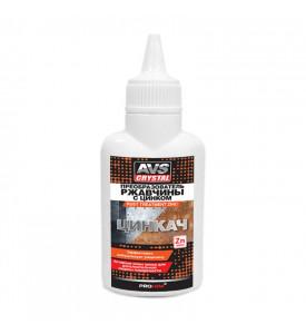 AVS Преобразователь ржавчины с цинком